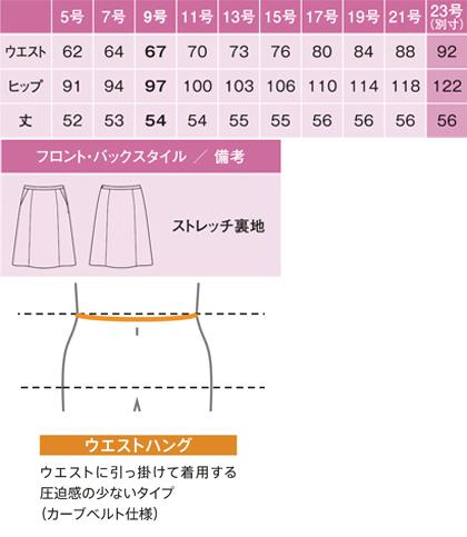 【2色】フレアスカート(夏のノンストレススカート) サイズ詳細