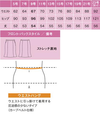 【全2色】マーメイドラインスカート(夏のノンストレススカート) サイズ詳細