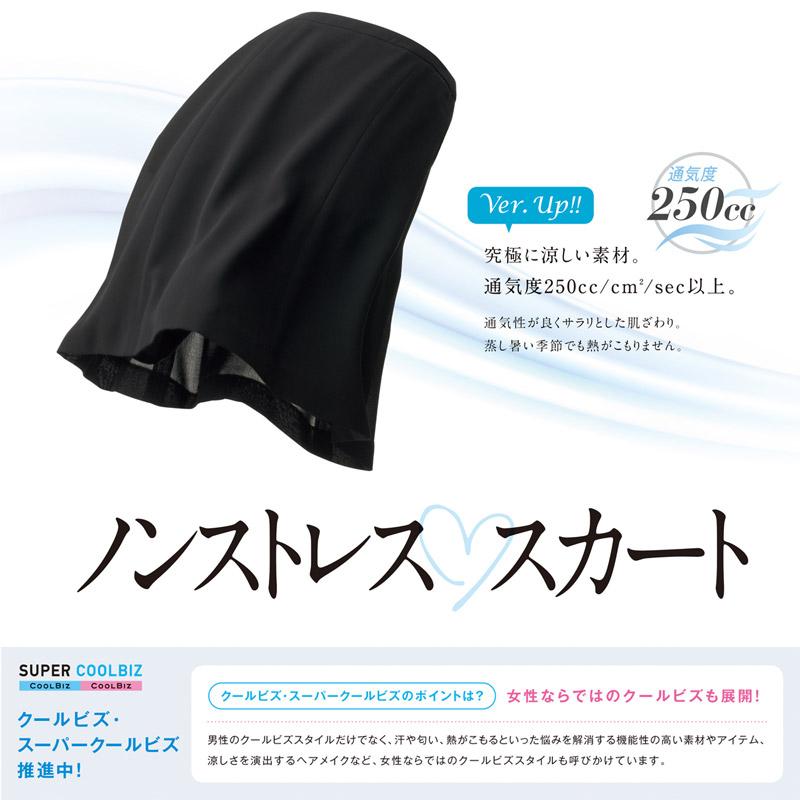 """【全2色】Aラインスカート""""シンプリティ""""(夏のノンストレススカート)"""