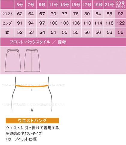 """【全2色】Aラインスカート""""シンプリティ""""(夏のノンストレススカート) サイズ詳細"""