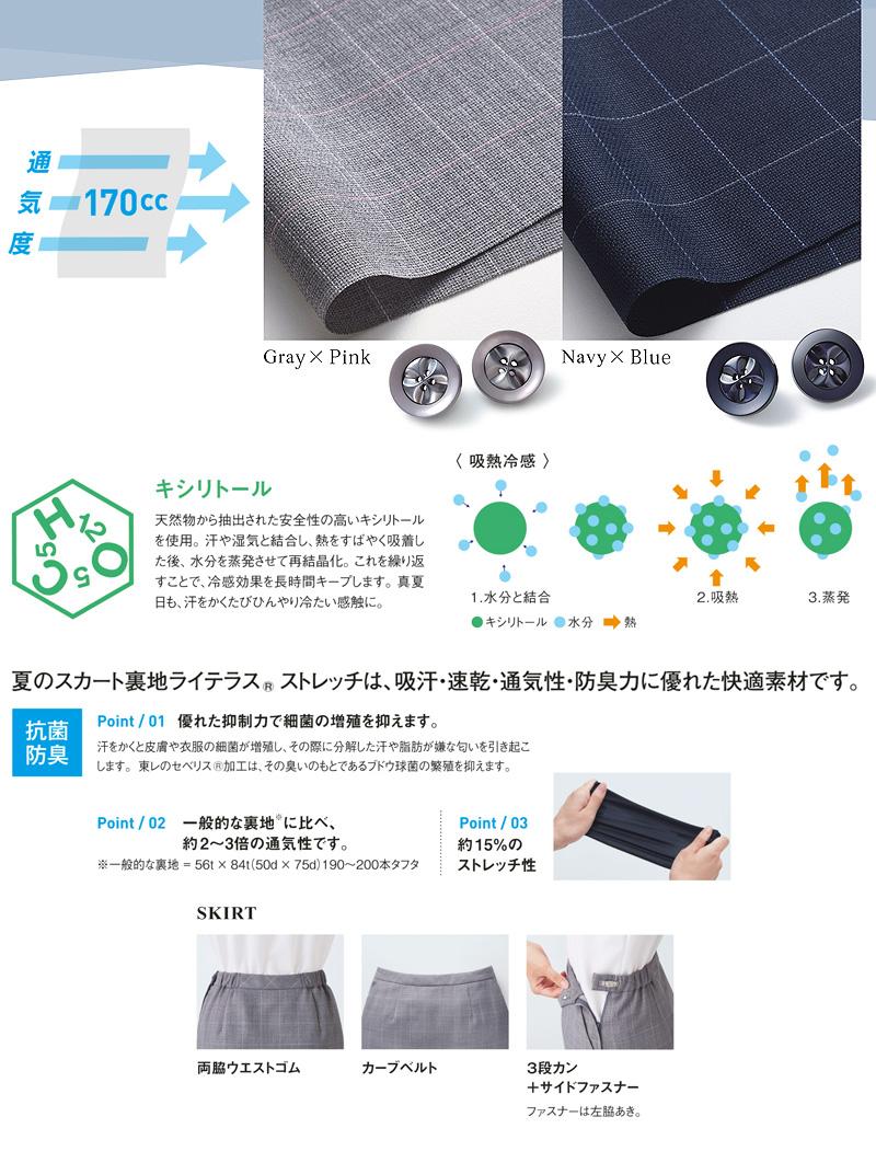 【2色】Aラインスカート(キシリトール使用)