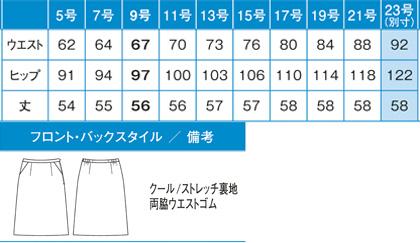 【2色】Aラインスカート(キシリトール使用) サイズ詳細