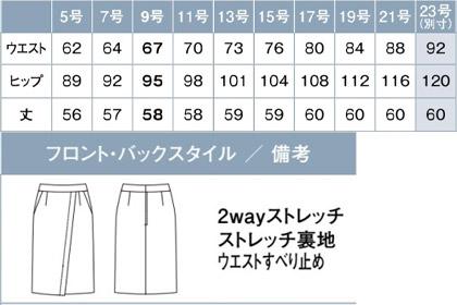 【2色】ラップ風セミタイトスカート(メランジ調素材) サイズ詳細