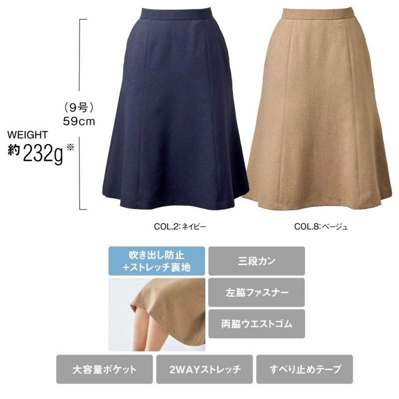 【2色】フレアスカート(メランジ調素材)