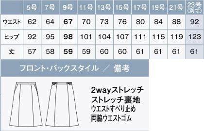 【2色】フレアスカート(メランジ調素材) サイズ詳細