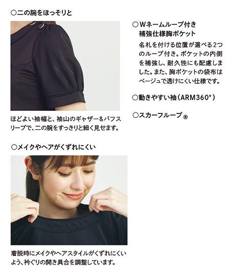 【2色】プルオーバー(サテンスムース・半袖)