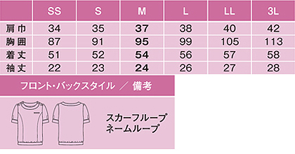 【2色】プルオーバー(サテンスムース・半袖) サイズ詳細