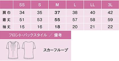 【3色】プルオーバー(サテンスムース・半袖) サイズ詳細