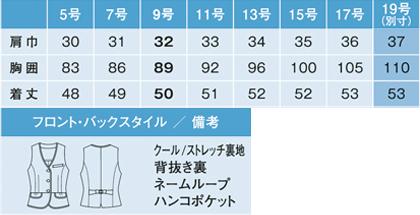 【2色】ベスト(ミニクロスチェック・春夏対応) サイズ詳細