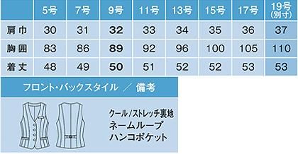 【2色】ベスト(春夏対応・美スラッと) サイズ詳細