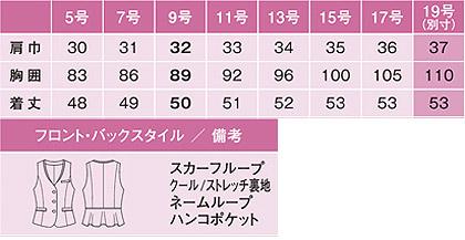 ベスト(サマーノットツイード・春夏対応) サイズ詳細