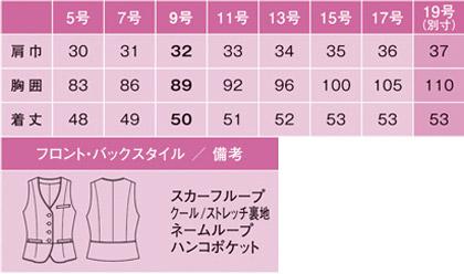 【全2色】ベスト(ポイントカラーツイード/春夏対応) サイズ詳細
