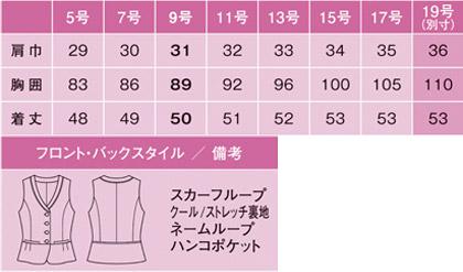 【2色】ベスト(Pair Form Air CONTROL Suits) サイズ詳細
