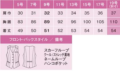 【全2色】ベスト(Pair Form 美スラッと Suits Ag) サイズ詳細