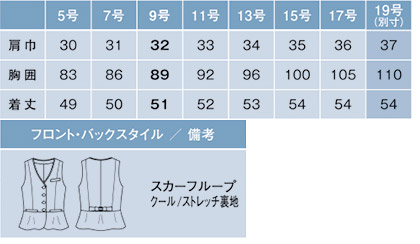 【全3色】ベスト(ピュアツイード・春夏対応) サイズ詳細