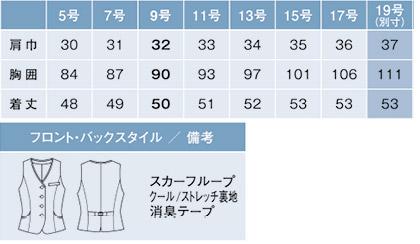【2色】ベスト(エア クリア ウインド ペーン・春夏対応) サイズ詳細