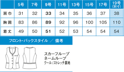 ベスト(吸放湿×接触冷感) サイズ詳細