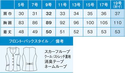 【2色】サマーウールベスト(キシリトール使用) サイズ詳細