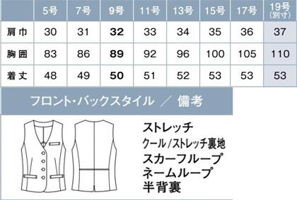 チェックベスト(からみ織り/通気度323cc) サイズ詳細