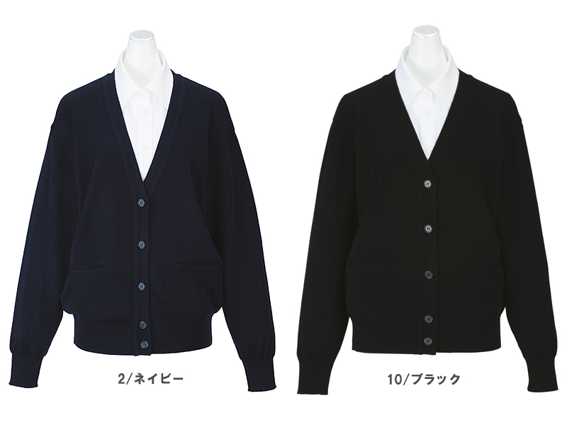 【3色】カ-ディガン (毛玉防止・ゆったりタイプ)
