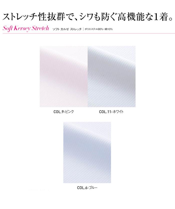 【全4色】長袖シャツブラウス(バストケア・Air suitsシリーズ)