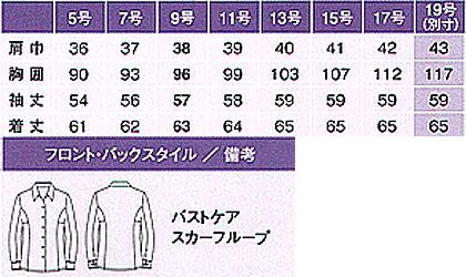 【全4色】長袖シャツブラウス(バストケア・Air suitsシリーズ) サイズ詳細