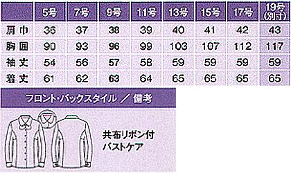 【4色】長袖シャツブラウス(Cool MAX・スカーフループ) サイズ詳細