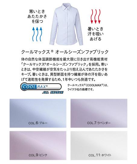 【全4色】長袖リボンブラウス(Cool MAX)