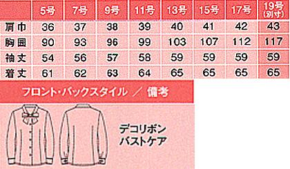 【4色】長袖リボンブラウス(Cool MAX) サイズ詳細
