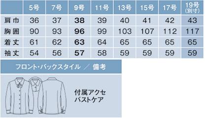 【全4色】長袖リボン付きブラウス(Cool MAX) サイズ詳細