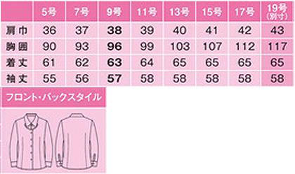 【5色】長袖ブラウス(スカーフループにもなる共布リボン付) サイズ詳細