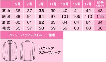 【3色】長袖シャツブラウス(バストケア・スカーフループ付き) サイズ詳細