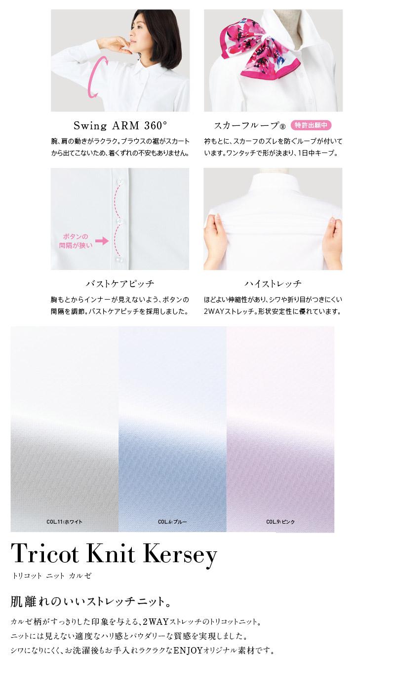 【全3色】長袖シャツブラウス(トリコット ニット カルゼ)