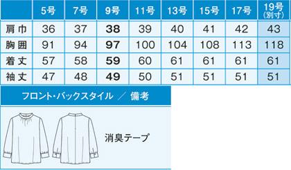 【3色】スタンドギャザーブラウス(八分袖) サイズ詳細