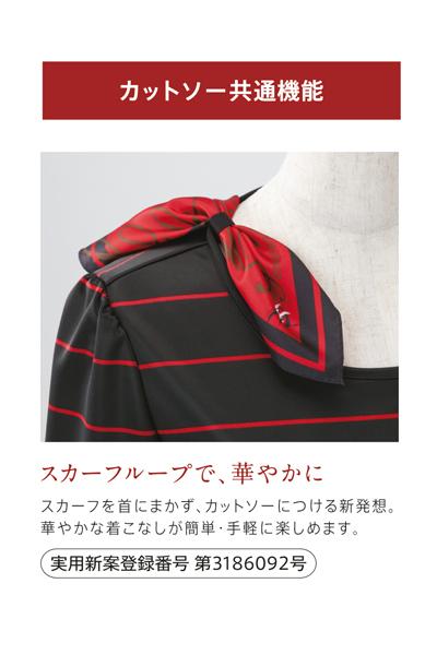プルオーバー(サテンボーダー・七分袖)※在庫限り※