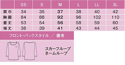 プルオーバー(サテンボーダー・七分袖)※在庫限り※ サイズ詳細