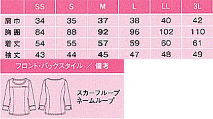 【全3色】プルオーバー(七分袖) サイズ詳細