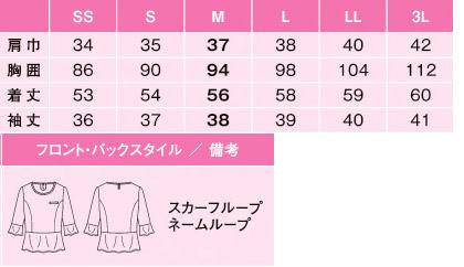 【3色】プルオーバートップス(七分袖) サイズ詳細