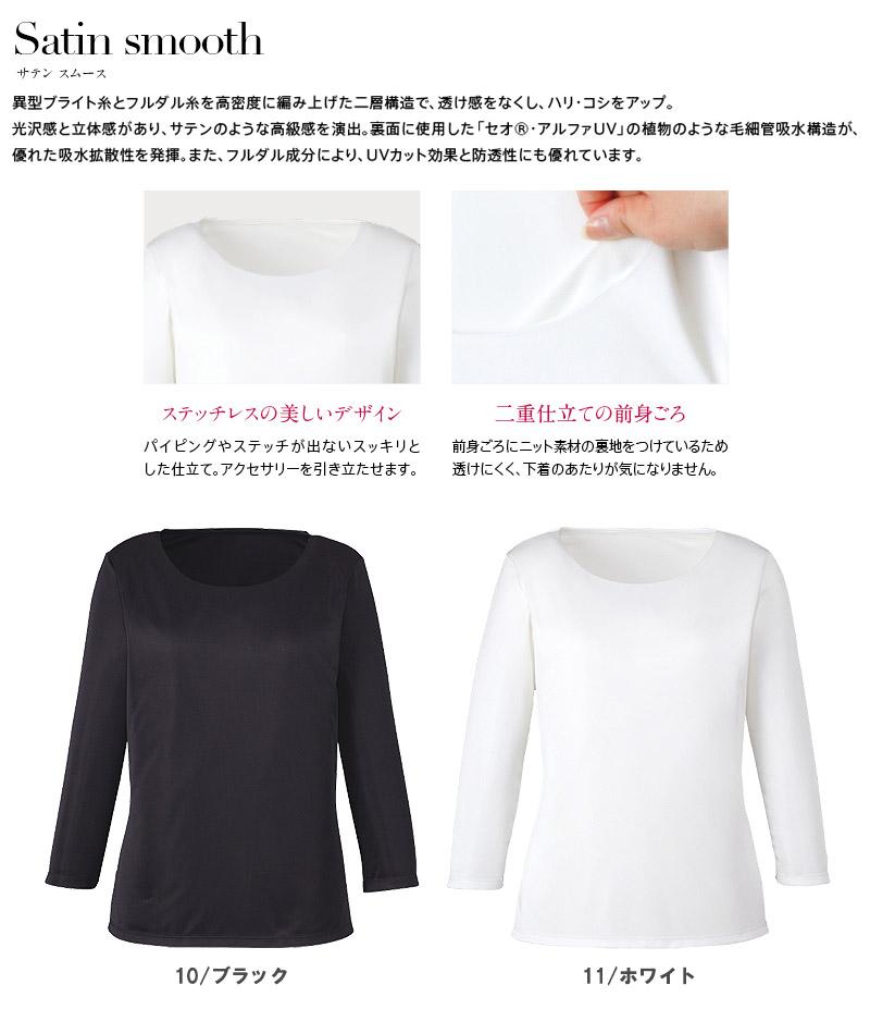 【2色】プルオーバー(七分袖)