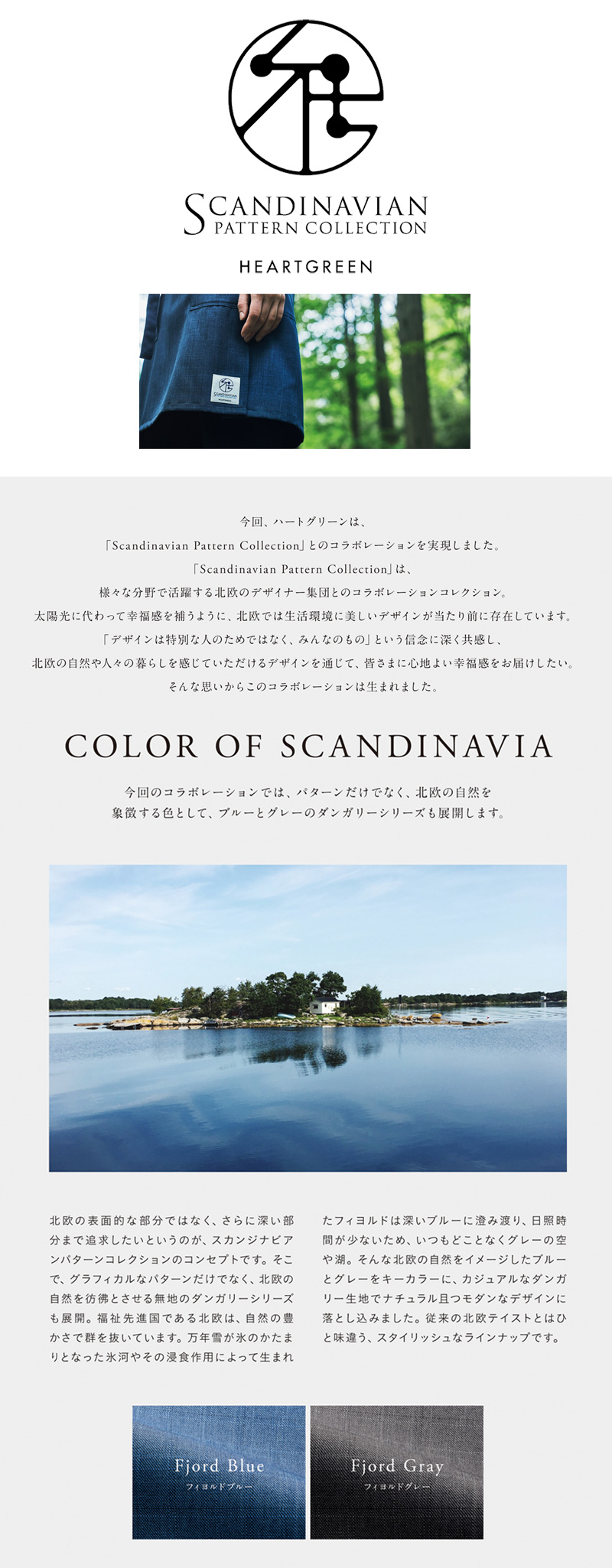 【SCANDINAVIAN】【2色】エプロン(男女共用)