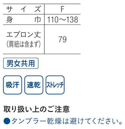 【SCANDINAVIAN】【2色】エプロン(男女共用) サイズ詳細