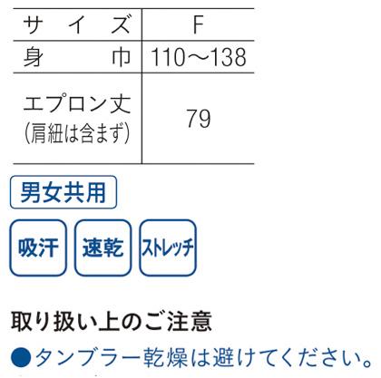 【SCANDINAVIAN】【2色】腰エプロン(男女共用) サイズ詳細