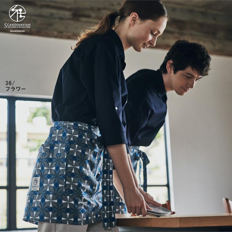 エステ・美容サロン用【SCANDINAVIAN】【5色】腰エプロン(男女共用)