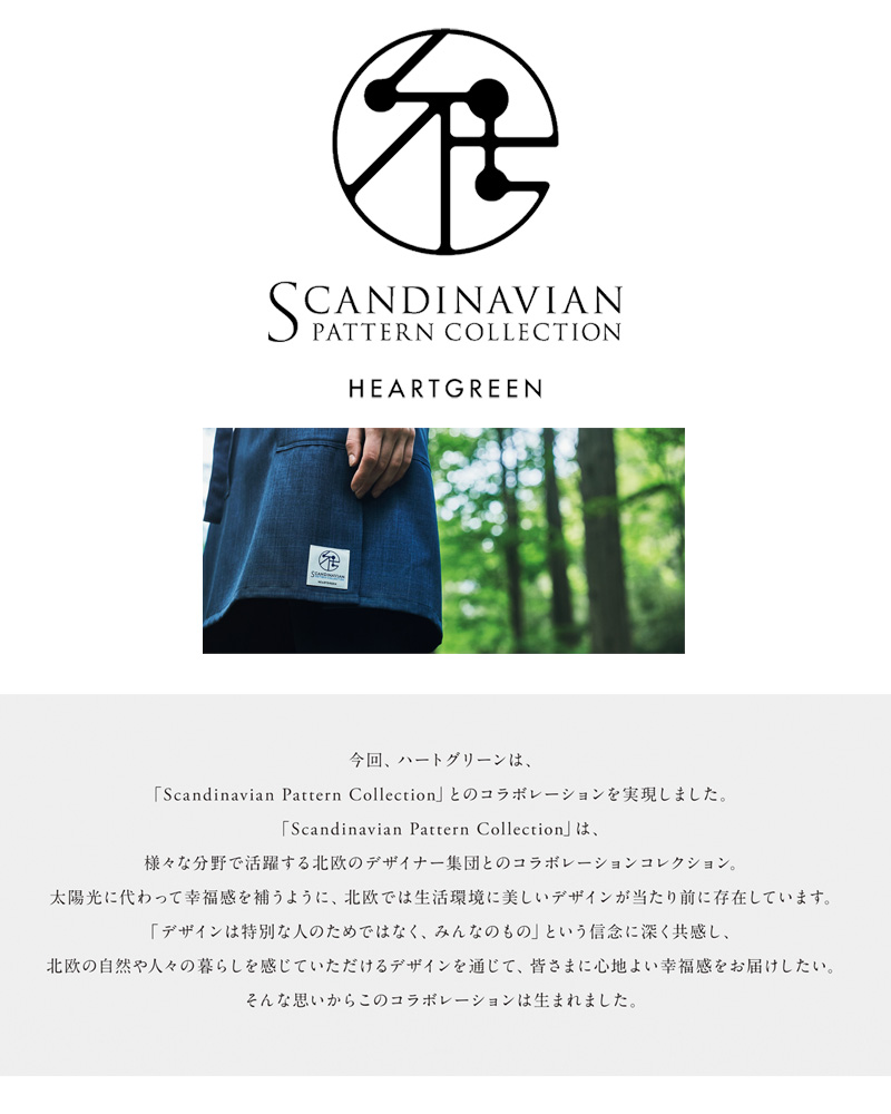 【SCANDINAVIAN】ニットジャケット(男女共用)