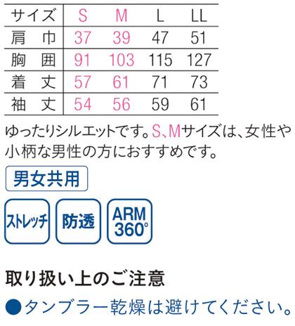 【SCANDINAVIAN】ニットジャケット(男女共用) サイズ詳細