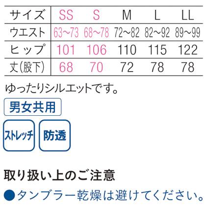 【SCANDINAVIAN】【2色】テーパードパンツ(男女共用) サイズ詳細