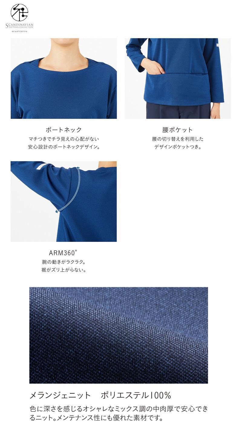 【SCANDINAVIAN】【3色】プルオーバー(男女共用)