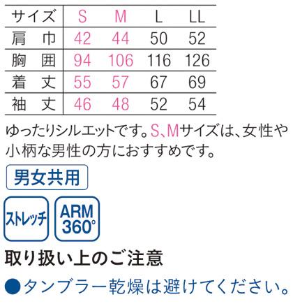 【SCANDINAVIAN】【3色】プルオーバー(男女共用) サイズ詳細