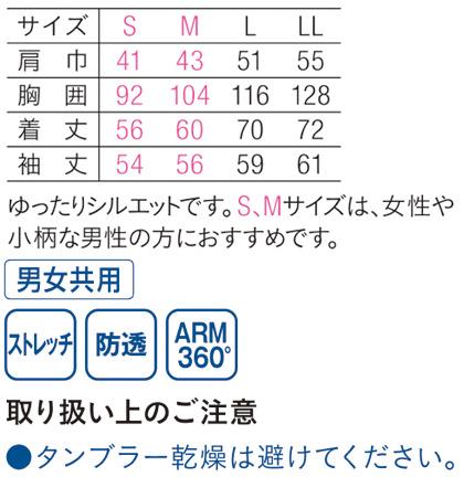 【SCANDINAVIAN】【2色】ブルゾン(男女共用) サイズ詳細