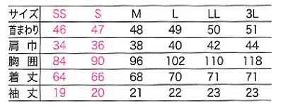 【全5色】半袖ロングニットシャツ(男女兼用) サイズ詳細
